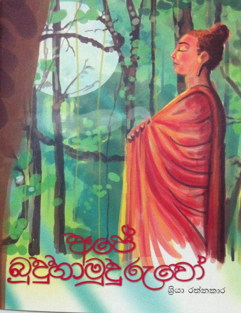 couverture vie bouddha sosie negombo